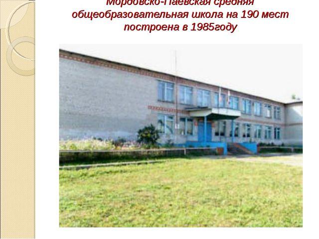 Мордовско-Паёвская средняя общеобразовательная школа на 190 мест построена в...
