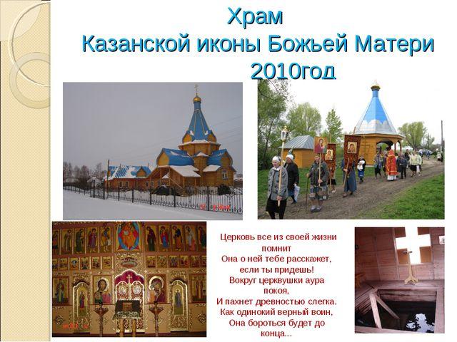 Храм Казанской иконы Божьей Матери 2010год Церковь все из своей жизни помнит...