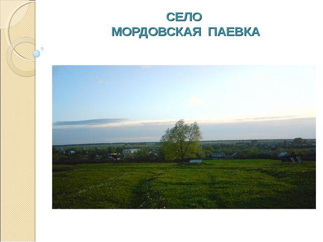СЕЛО МОРДОВСКАЯ ПАЕВКА