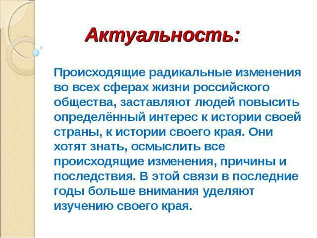 Актуальность: Происходящие радикальные изменения во всех сферах жизни российс...