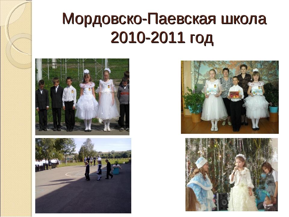 Мордовско-Паевская школа 2010-2011 год