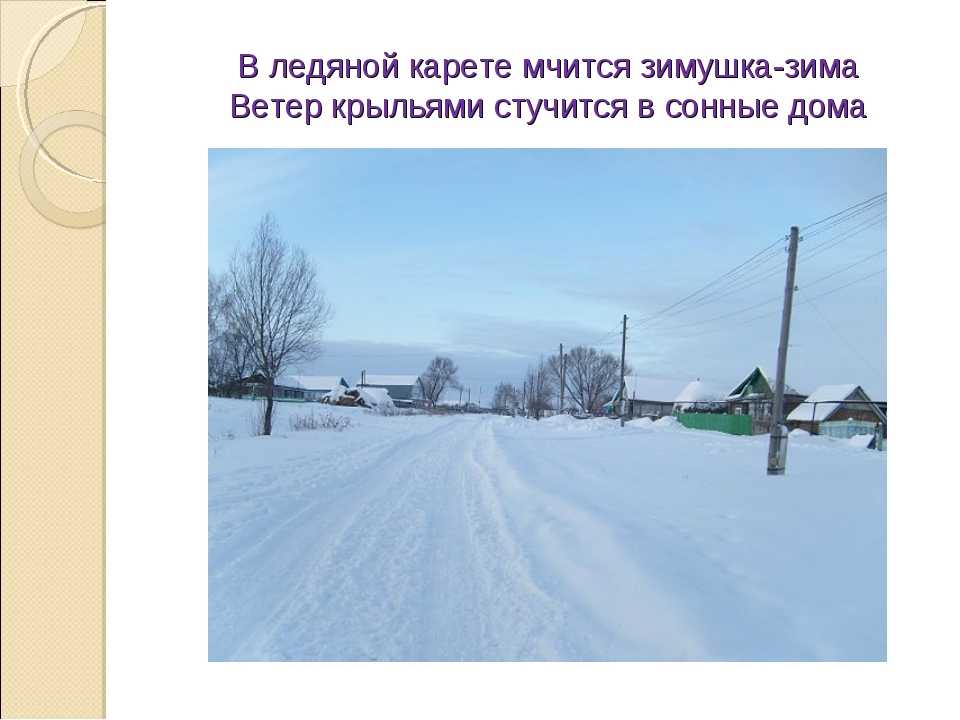 В ледяной карете мчится зимушка-зима Ветер крыльями стучится в сонные дома