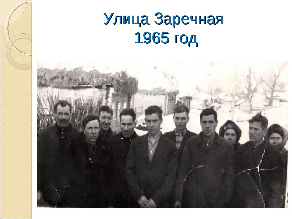 Улица Заречная 1965 год