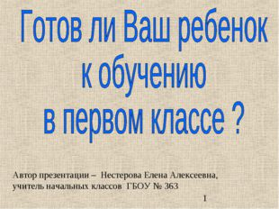 Автор презентации – Нестерова Елена Алексеевна, учитель начальных классов ГБО