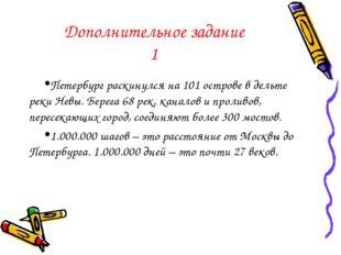 Дополнительное задание 1 Петербург раскинулся на 101 острове в дельте реки Н