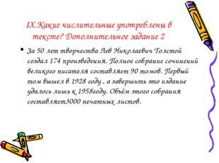 IX.Какие числительные употреблены в тексте? Дополнительное задание 2 За 50 ле