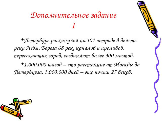 Дополнительное задание 1 Петербург раскинулся на 101 острове в дельте реки Н...