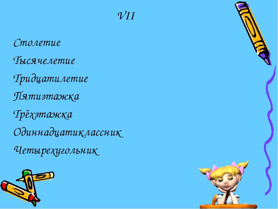 VII Столетие Тысячелетие Тридцатилетие Пятиэтажка Трёхэтажка Одиннадцатикласс...
