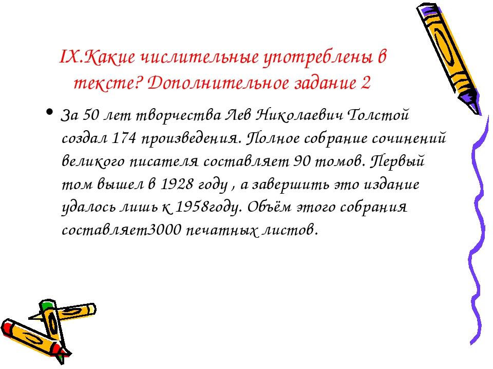 IX.Какие числительные употреблены в тексте? Дополнительное задание 2 За 50 ле...