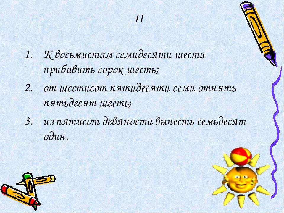 К восьмистам семидесяти шести прибавить сорок шесть; от шестисот пятидесяти с...