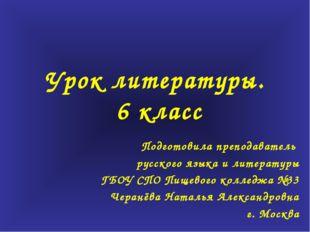 Урок литературы. 6 класс Подготовила преподаватель русского языка и литератур