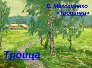 Е. Максименко «Тропинка» Троица