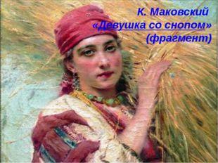 К. Маковский «Девушка со снопом» (фрагмент)
