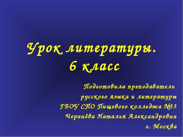Урок литературы. 6 класс Подготовила преподаватель русского языка и литератур...
