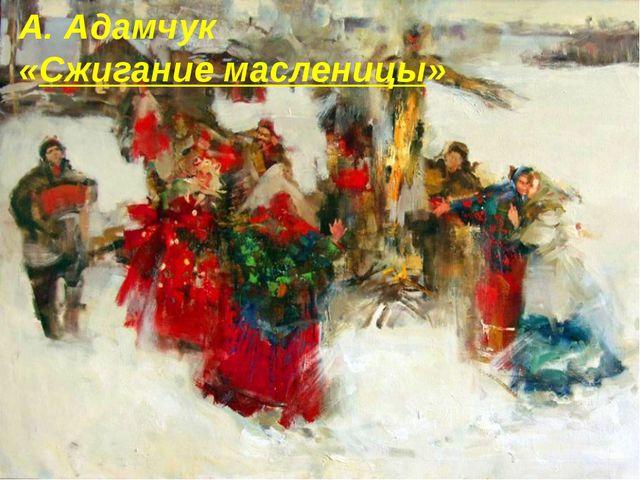 А. Адамчук «Сжигание масленицы»