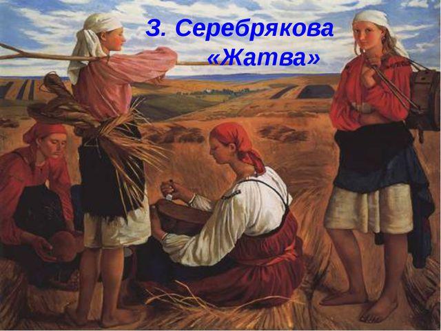 З. Серебрякова «Жатва»