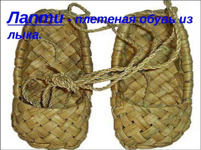 Лапти - плетеная обувь из лыка.