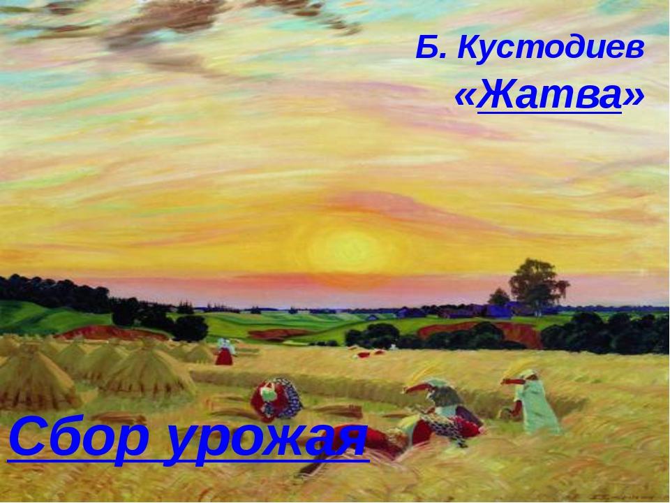 Сбор урожая Б. Кустодиев «Жатва»