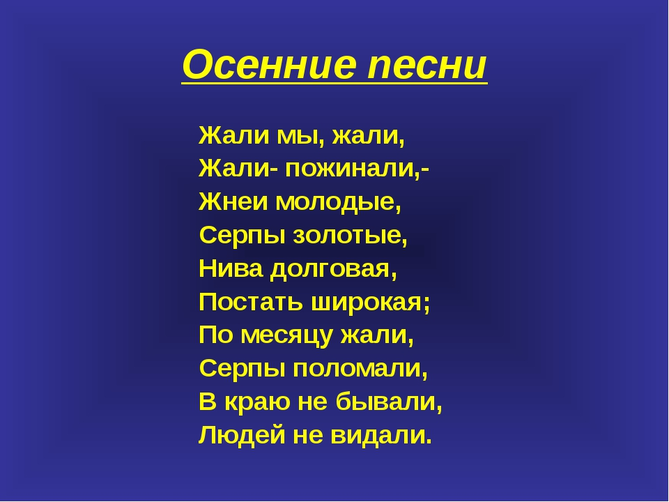 Осенние песни Жали мы, жали, Жали- пожинали,- Жнеи молодые, Серпы золотые, Ни...