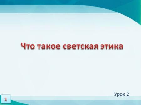 http://urokidelai.ru/wp-content/uploads/2012/09/orkse_lesson-02_01.jpg