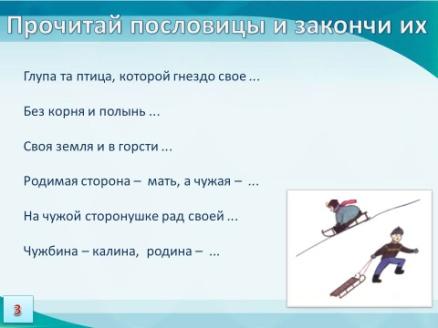 http://urokidelai.ru/wp-content/uploads/2012/09/orkse_lesson-02_03.jpg