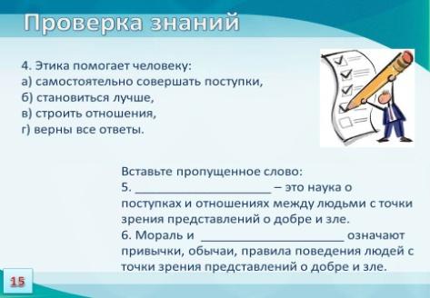 http://urokidelai.ru/wp-content/uploads/2012/09/orkse_lesson-02_15.jpg