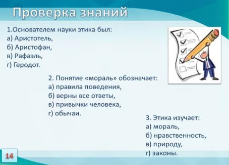 http://urokidelai.ru/wp-content/uploads/2012/09/orkse_lesson-02_14.jpg