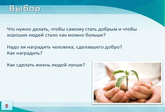http://urokidelai.ru/wp-content/uploads/2012/09/orkse_lesson-02_09.jpg
