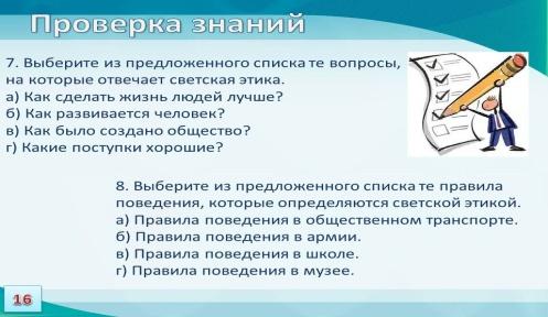 http://urokidelai.ru/wp-content/uploads/2012/09/orkse_lesson-02_16.jpg