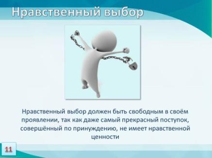 http://urokidelai.ru/wp-content/uploads/2012/09/orkse_lesson-02_11.jpg