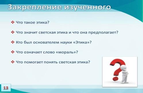 http://urokidelai.ru/wp-content/uploads/2012/09/orkse_lesson-02_13.jpg
