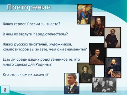 http://urokidelai.ru/wp-content/uploads/2012/09/orkse_lesson-02_02.jpg