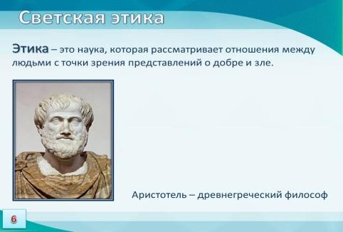 http://urokidelai.ru/wp-content/uploads/2012/09/orkse_lesson-02_06.jpg