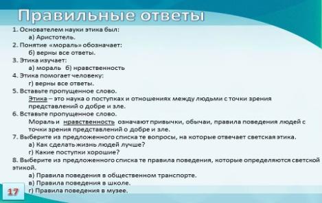 http://urokidelai.ru/wp-content/uploads/2012/09/orkse_lesson-02_17.jpg