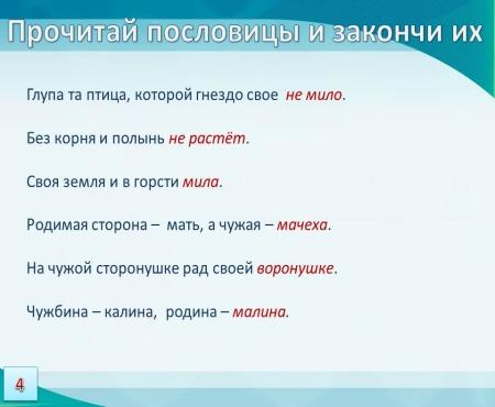 http://urokidelai.ru/wp-content/uploads/2012/09/orkse_lesson-02_04.jpg