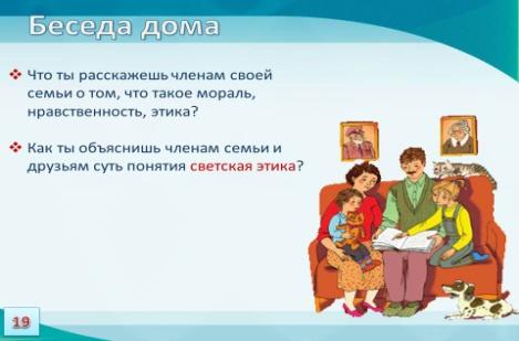 http://urokidelai.ru/wp-content/uploads/2012/09/orkse_lesson-02_19.jpg