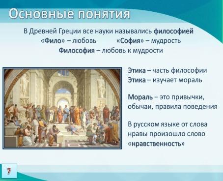 http://urokidelai.ru/wp-content/uploads/2012/09/orkse_lesson-02_07.jpg