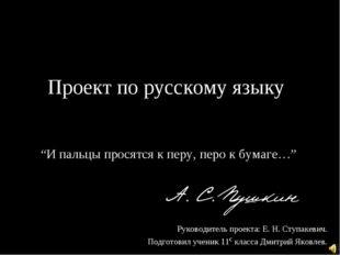"""Проект по русскому языку """"И пальцы просятся к перу, перо к бумаге…"""" Руководит"""