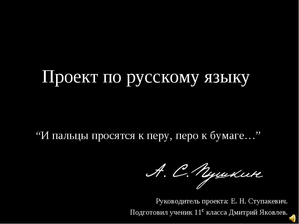 """Проект по русскому языку """"И пальцы просятся к перу, перо к бумаге…"""" Руководит..."""
