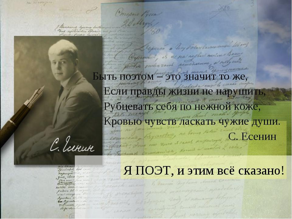 Я ПОЭТ, и этим всё сказано! Быть поэтом – это значит то же, Если правды жизни...