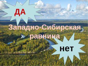 Западно-Сибирская равнина ДА нет