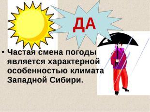Частая смена погоды является характерной особенностью климата Западной Сибири
