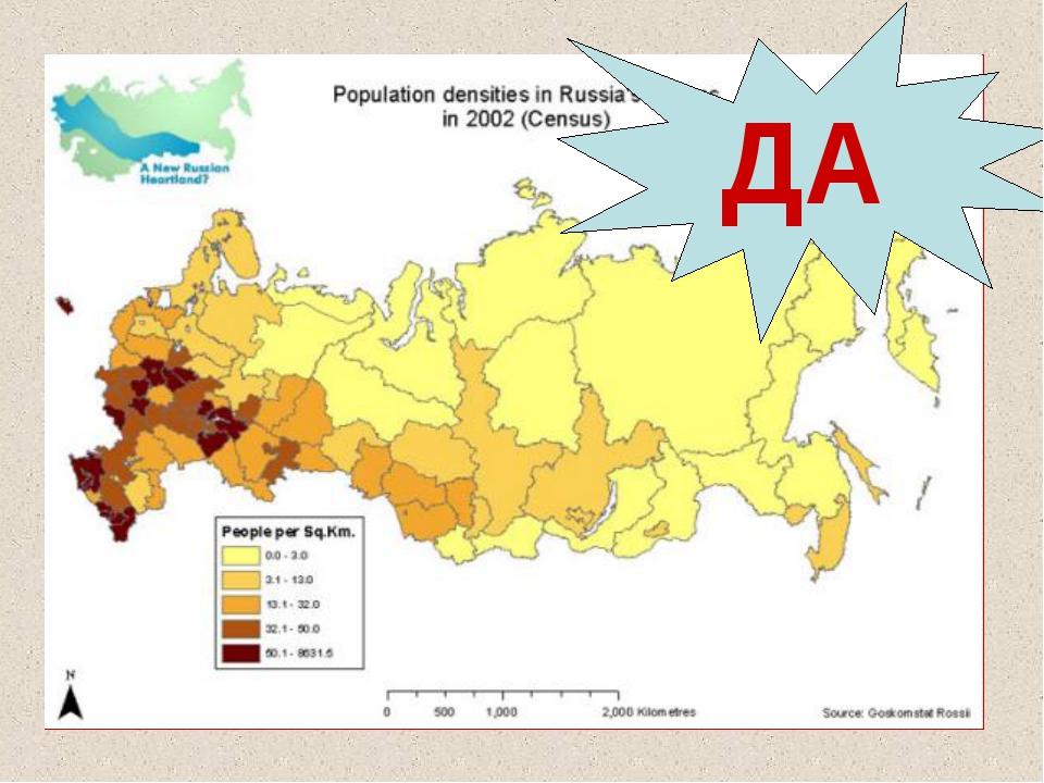 Плотность населения Западно-Сибирской равнины гораздо ниже чем на Восточно-Ев...