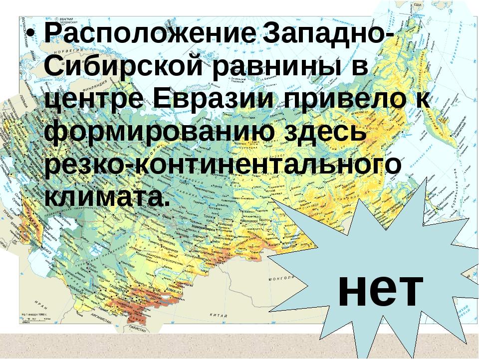 Расположение Западно-Сибирской равнины в центре Евразии привело к формировани...