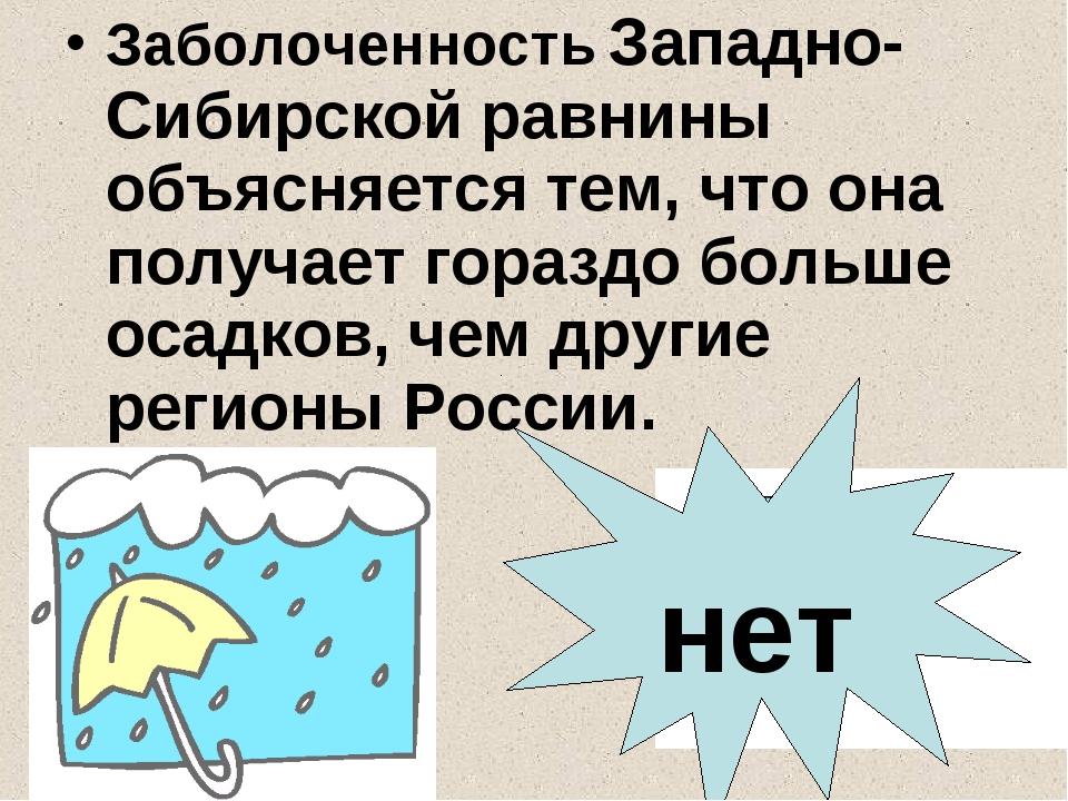 Заболоченность Западно-Сибирской равнины объясняется тем, что она получает го...