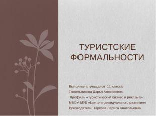 Выполнила: учащаяся 11 класса Тяжельникова Дарья Алексеевна Профиль «Туристич
