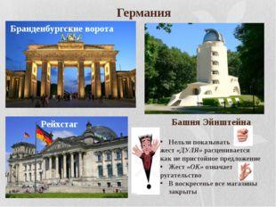 Германия Бранденбургские ворота Башня Эйнштейна Рейхстаг Нельзя показывать ж
