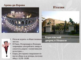 Италия Арена-ди-Верона Королевский дворец в Неаполе Нельзя курить в обществе