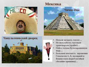 Мексика Чичен-Ица Чапультепекский дворец Нельзя загорать топлес… Не пользуйт