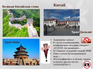 Китай Великая Китайская стена Храм Джоканг Храм Неба Запрещены чаевые В случ